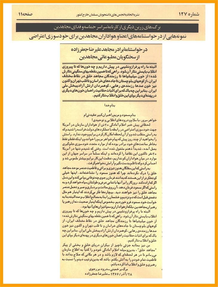 Ali Rezajafarzadeh's letter of suisiadal readiness