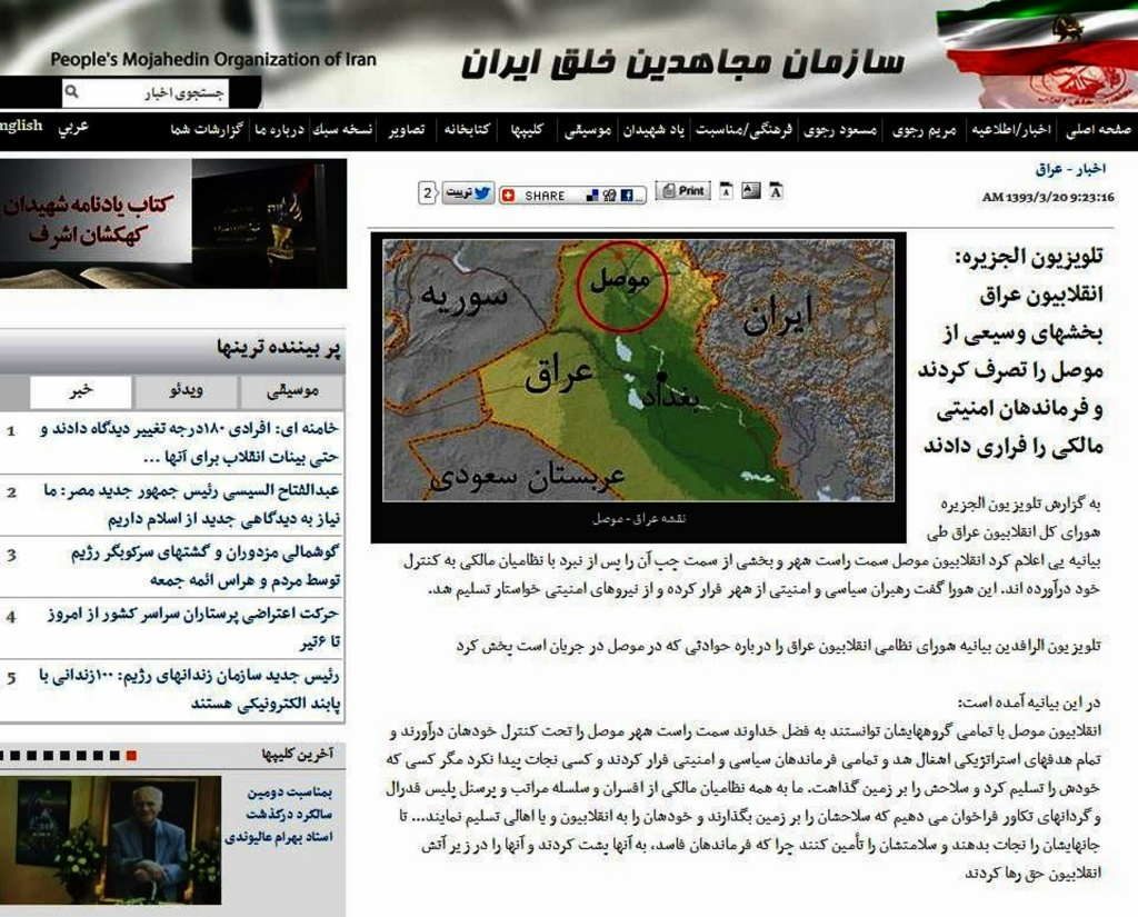 Mek's official website calling ISIS invasion of Mosul by revolutionary tribes of Iraq