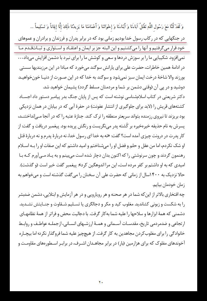 Page 20 Rajavi Book
