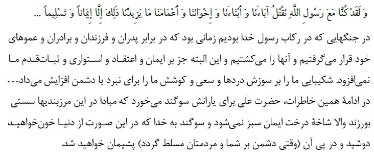 فرمان قتل خانواده ها توسط رجوط