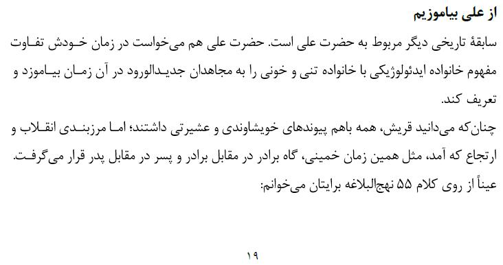 از علی بیاموزیم