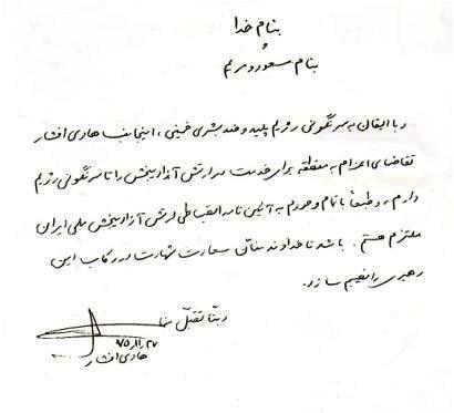 سعید جمالی_Page_09_Image_0001