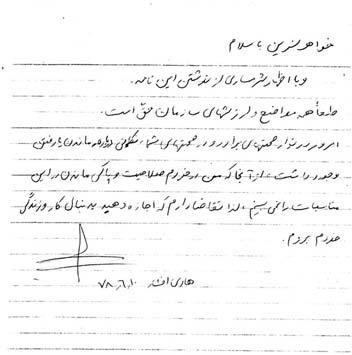سعید جمالی_Page_11_Image_0001
