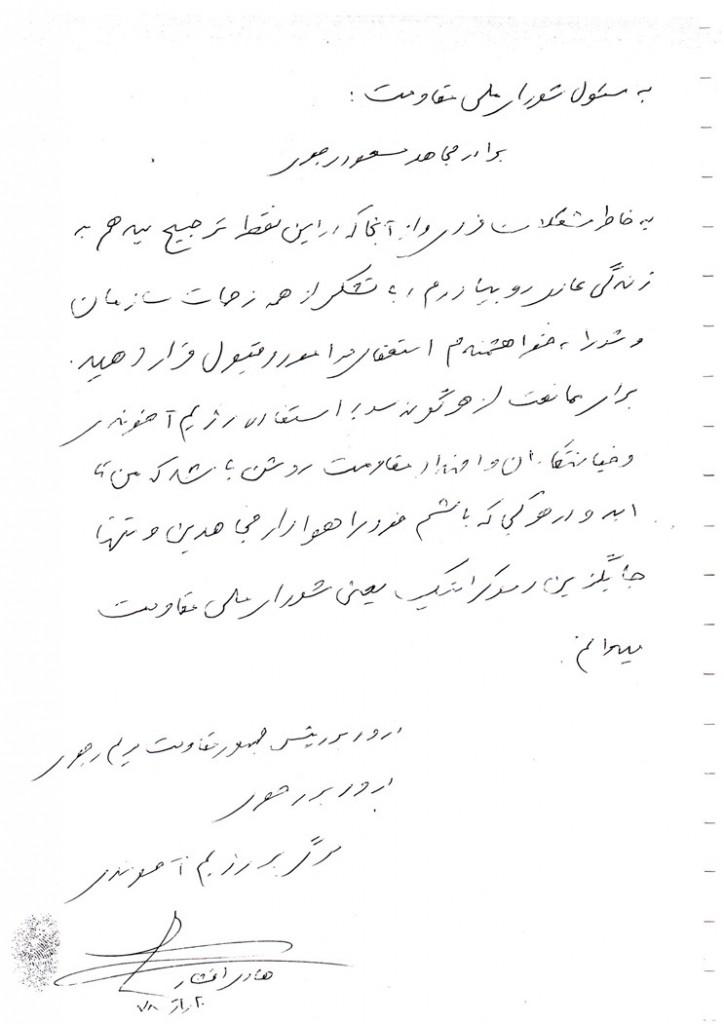 سعید جمالی_Page_13_Image_0001