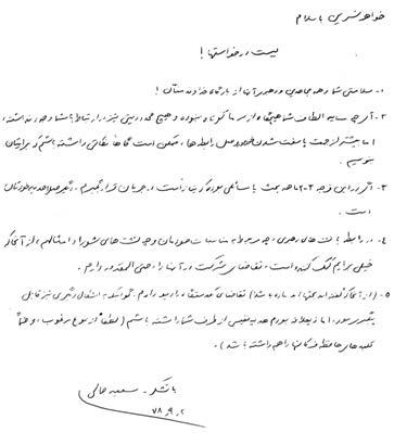 سعید جمالی_Page_15_Image_0001