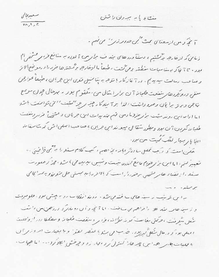 سعید جمالی_Page_16_Image_0001