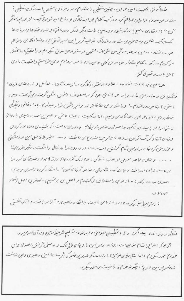 سعید جمالی_Page_17_Image_0001