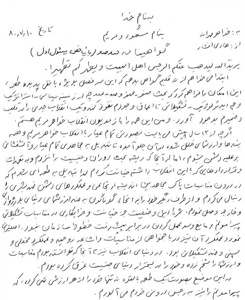 سعید جمالی_Page_20_Image_0001