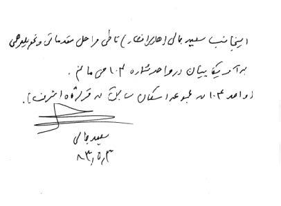 سعید جمالی_Page_31_Image_0001