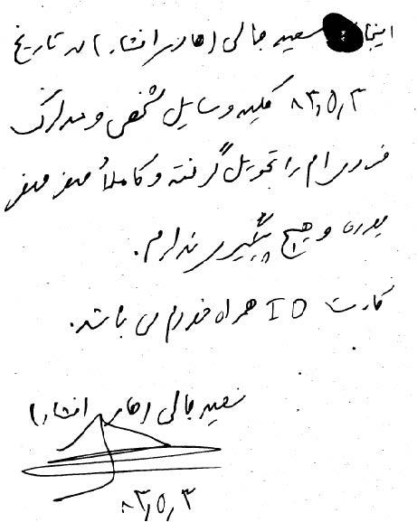 سعید جمالی_Page_32_Image_0001
