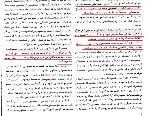 نوشته مسعود رجوی در نشریه شورا