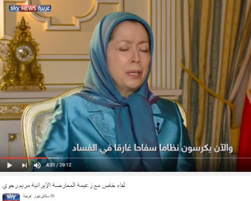 مصاحبۀ یک عضو سابق مسیحی مجاهدین افشاگر دروغهای مریم رجوی به اسکای نیوز عربی