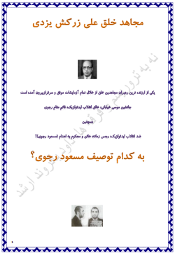 علی زرکش: یک گزارش درونی تشکیلات رجوی An inside report on Masoud Rajavi sentencing his Deputy to Death.