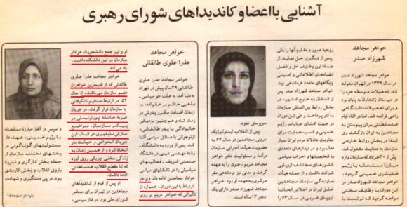 سوابق طالقانی در نشریه مجاهد، که هیچکدام از این سوابق در کارنامه مریم عضدانلو یافت نمیشود
