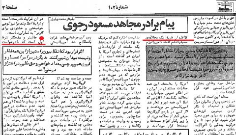 پیام مسعود بهمن 59