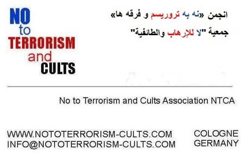 """حركة """"لا للإرهاب والطائفية"""" تدعو إلى مواجهة دولية حازمة ضد جميع الزمر الإرهابية"""