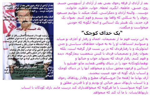 مسعود رجوی بعد از جدا شدن