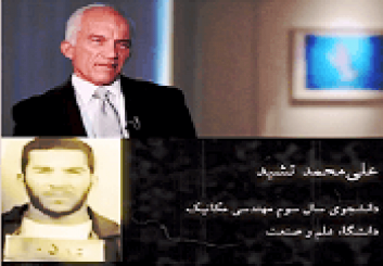 محمد علی تشید