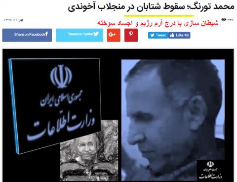 شیطان سازی با سقوط شتابان دادن و جنگ روانی عکس اجساد سوخته و آرم وزارت اطلاعات رژیم