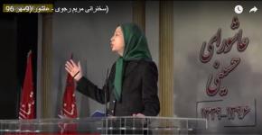آیا مریم رجوی کشوری بنام ایران و مردمی بنام ایرانیان را میشناسد؟