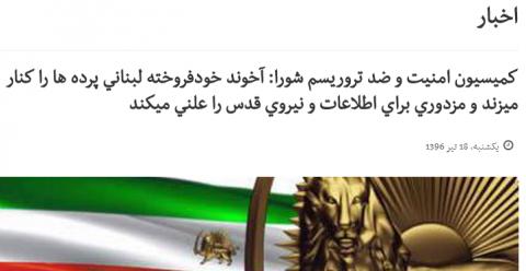 هنوز ویدئو مریم رجوی در مورد پرچمداری تشیع علوی آپلود نشده سقوط شتابان به وزارت اطلاعات!!!