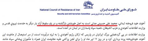 از جناب علامه شجاعانه پرچم تشیع علوی و حسینی تا سقوط شتابان