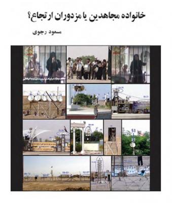 جلد کتاب خانواده های مسعود رجوی