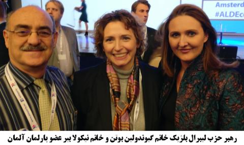 رهبر حزب لیبرال بلژیک خانم گیوندولین بوتن و خانم نیکولا بیر عضو پارلمان آلمان