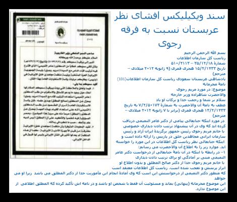 سند ویکیلیکس