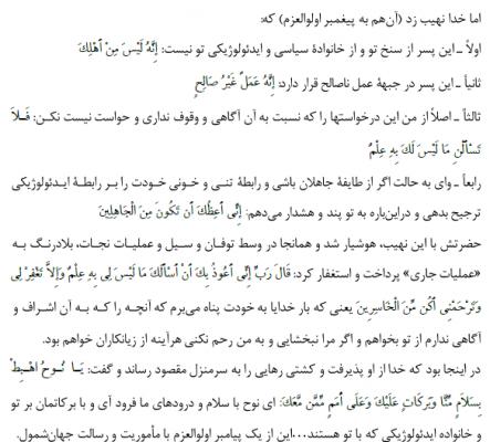 مسعود رجوی و دجالگریهایش: مجازات نوح توسط خدا بدلیل علاقه اش به خانواده اش ص 15 کتاب رجوی