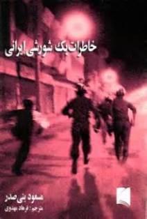 کتاب خاطرات یک شورشی
