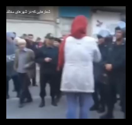 شعارهای مرگ بر و شاهنشاه روحت شاد در حضور نیروی انتظامی