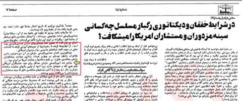تائید ترور آمریکایی ها در نشریه مجاهد