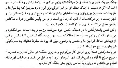 جمعبندی مسعود رجوی از شکست تروریسم شهری و ...