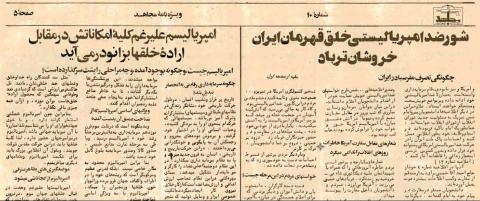 سفارت نه مرکز سازمان سیاد در ایران