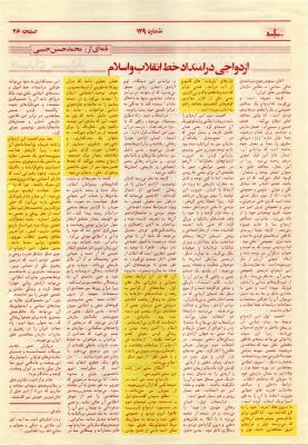 نامه حسن حبیبی به رجوی، ازدواج و رهبانیت خلاف اسلام
