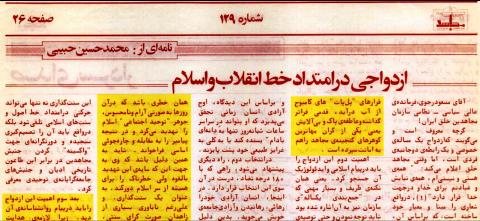 نامه محمد حسین حبیبی به مسعود رجوی