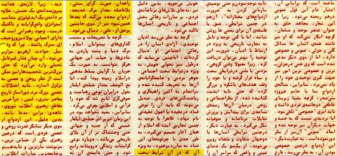 نامه محمد حسین حبیبی به مسعود رجوی2