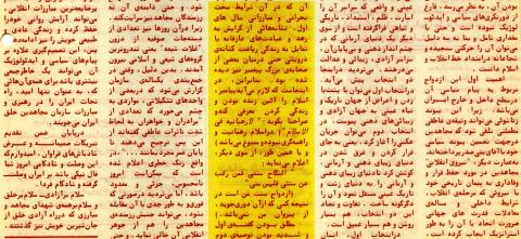 نامه محمد حسین حبیبی به مسعود رجوی3