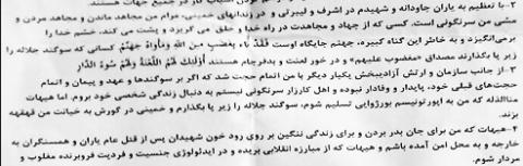 تعهد نامه اشرف 3