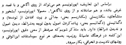 ص23کتاب تشریح بیانیه آپورتونیستهای
