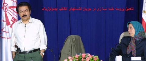 مریم رجوی جاکشی متعفن برای رجوی را با زروق ایدئولژیک میپوشاند