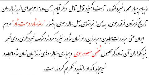 مستولیت مسعود رجوی