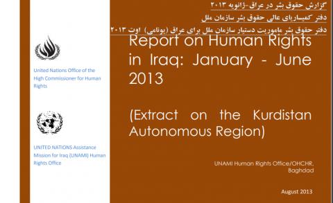 تراکت گزارش حقوق بشر سازمان ملل 2013