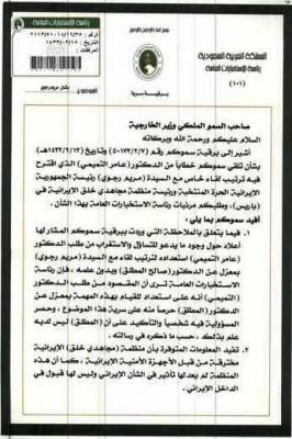 سند ویکی لیکس مریم و عربستان