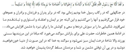 حکم مسعود رجوی در مورد مخالفین خود حتی اگر خانواده مجاهدین باشند. کشتن آنهاست که به ایمان!!! مجاهدین نیز در کشتن آنها می افزاید!!!