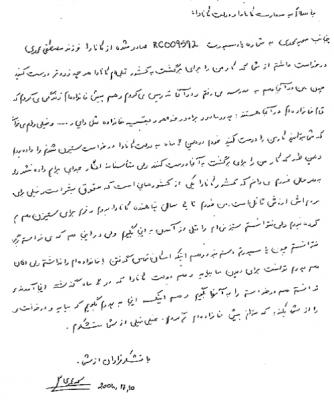 دستخط سمیه محمدی به سفارت کانادا