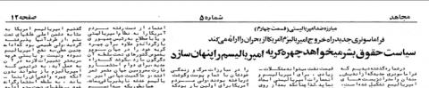 نظر مسعود رجوی در مورد حقوق بشر از نشریه مجاهد