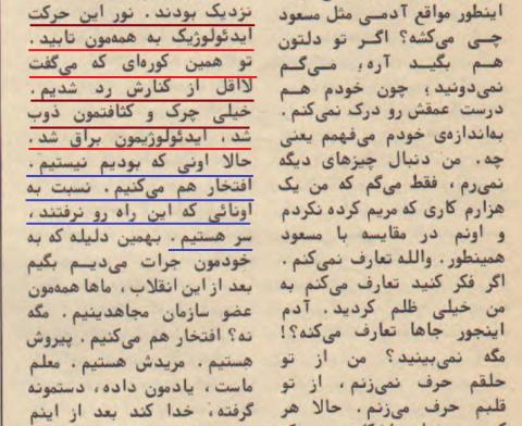 نشریه مجاهد ش 214 ص22
