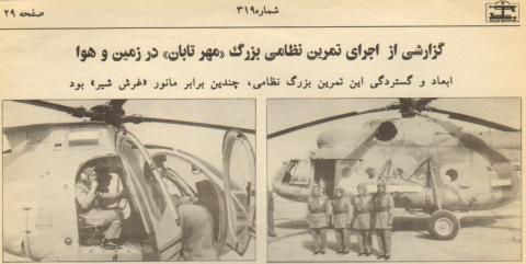 هلیکوپترها1